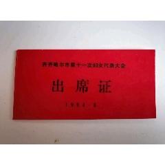 齊齊哈爾市第十一次婦女代表大會出席證(se77412432)_7788舊貨商城__七七八八商品交易平臺(7788.com)