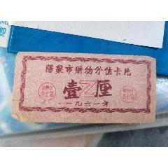 1961年陽泉市購物分值卡片(壹厘)(se77412438)_7788舊貨商城__七七八八商品交易平臺(7788.com)