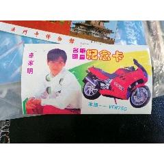 名車明星紀念卡(se77412575)_7788舊貨商城__七七八八商品交易平臺(7788.com)