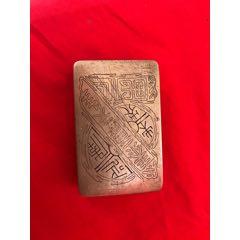 晚清瓦當紋墨盒(se77412564)_7788舊貨商城__七七八八商品交易平臺(7788.com)