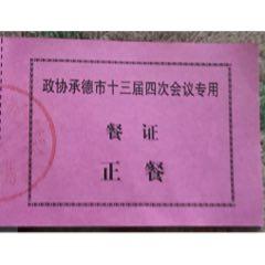 承德政協會餐證(se77412700)_7788舊貨商城__七七八八商品交易平臺(7788.com)