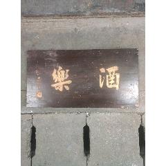 酒樂小扁(se77412912)_7788舊貨商城__七七八八商品交易平臺(7788.com)