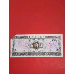 中國工商銀行金融債券1987年第二期伍拾圓(剪小角)(se77412919)_7788舊貨商城__七七八八商品交易平臺(7788.com)
