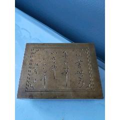 八十年代精品銅墨盒(se77413036)_7788舊貨商城__七七八八商品交易平臺(7788.com)