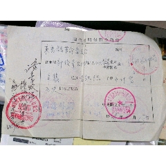 1968年調查證明材料介紹信(se77413174)_7788舊貨商城__七七八八商品交易平臺(7788.com)
