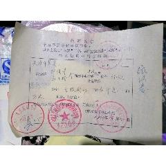 1968年調查證明材料介紹信(se77413205)_7788舊貨商城__七七八八商品交易平臺(7788.com)