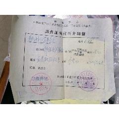 1968年調查證明材料介紹信(se77413230)_7788舊貨商城__七七八八商品交易平臺(7788.com)