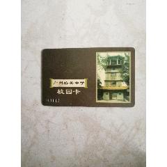 廣州市培英中學校園卡(se77413246)_7788舊貨商城__七七八八商品交易平臺(7788.com)