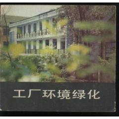 工廠環境綠化(se77413256)_7788舊貨商城__七七八八商品交易平臺(7788.com)