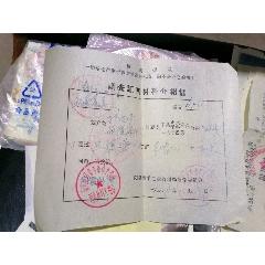 1968年調查證明材料介紹信(se77413292)_7788舊貨商城__七七八八商品交易平臺(7788.com)