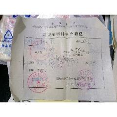 1968年調查證明材料介紹信(se77413312)_7788舊貨商城__七七八八商品交易平臺(7788.com)