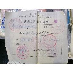 1968年調查證明材料介紹信(se77413335)_7788舊貨商城__七七八八商品交易平臺(7788.com)