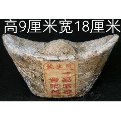 元寶老茶,不議價(se77413447)_7788舊貨商城__七七八八商品交易平臺(7788.com)