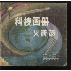 科技畫冊[火箭頌]量小(se77413525)_7788舊貨商城__七七八八商品交易平臺(7788.com)