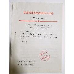 關于對1979年烤煙生產、收購和地方小化肥實行…(se77413917)_7788舊貨商城__七七八八商品交易平臺(7788.com)