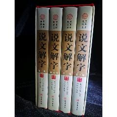 說文解字(小插盒)(se77414200)_7788舊貨商城__七七八八商品交易平臺(7788.com)