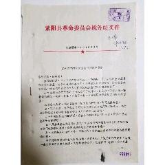 飼料糧釀酒減稅問題的通知(se77414443)_7788舊貨商城__七七八八商品交易平臺(7788.com)