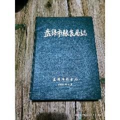 盤錦市糧食局志,精裝本,(se77414747)_7788舊貨商城__七七八八商品交易平臺(7788.com)