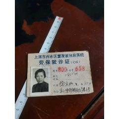 勞保就診卡:上海市南市區南洋制劑廠(se77415652)_7788舊貨商城__七七八八商品交易平臺(7788.com)