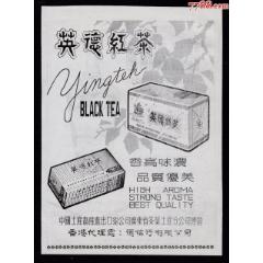 【廣東英德紅茶產品廣告】(se77415664)_7788舊貨商城__七七八八商品交易平臺(7788.com)