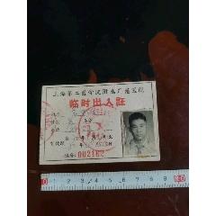 臨時出入證:上海第二醫學院附屬廣慈醫院(se77415719)_7788舊貨商城__七七八八商品交易平臺(7788.com)