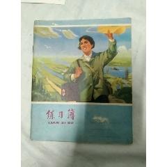 一本練習簿,內頁全新未用,40頁,很厚。(se77416028)_7788舊貨商城__七七八八商品交易平臺(7788.com)