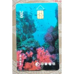 中華電信IC電話卡1枚(海底世界)(se77416118)_7788舊貨商城__七七八八商品交易平臺(7788.com)