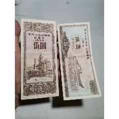 1983+1985年五元國庫券(se77416547)_7788舊貨商城__七七八八商品交易平臺(7788.com)