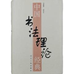 中國書法理論經典(32開精裝)(se77416751)_7788舊貨商城__七七八八商品交易平臺(7788.com)