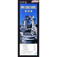園明園藝術景觀展---打5折(se77416737)_7788舊貨商城__七七八八商品交易平臺(7788.com)
