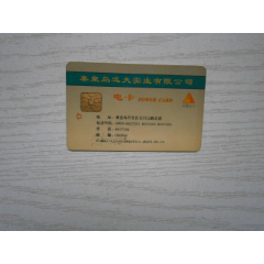 秦皇島遠大實業有限公司電卡(se77417311)_7788舊貨商城__七七八八商品交易平臺(7788.com)