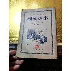 國文課本第一冊(se77417861)_7788舊貨商城__七七八八商品交易平臺(7788.com)