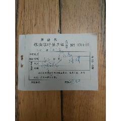 糧油臨時供應證,順德縣,1974年,(se77418056)_7788舊貨商城__七七八八商品交易平臺(7788.com)