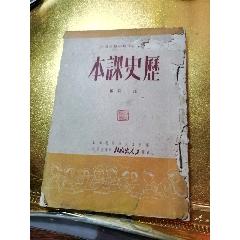 歷史課本(se77418028)_7788舊貨商城__七七八八商品交易平臺(7788.com)