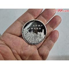 中國農業銀行紀念章(se77418051)_7788舊貨商城__七七八八商品交易平臺(7788.com)