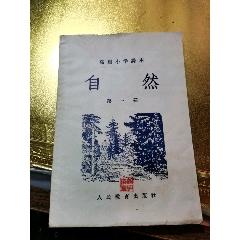 自然第一冊(se77418061)_7788舊貨商城__七七八八商品交易平臺(7788.com)