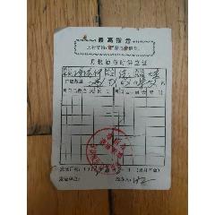 (語錄)糧油臨時供應證,1973年,(se77418110)_7788舊貨商城__七七八八商品交易平臺(7788.com)