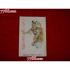 1986年月歷年歷縮樣(se77419129)_7788舊貨商城__七七八八商品交易平臺(7788.com)