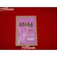 1985年內蒙古年畫縮樣(se77419132)_7788舊貨商城__七七八八商品交易平臺(7788.com)