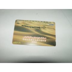 新疆磁卡開通紀念【XJ-95J1[5-2】(se77418725)_7788舊貨商城__七七八八商品交易平臺(7788.com)