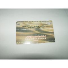 新疆磁卡開通紀念【XJ-95J1[5-2】(se77418899)_7788舊貨商城__七七八八商品交易平臺(7788.com)