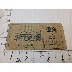 雙語錄食堂票(se77418953)_7788舊貨商城__七七八八商品交易平臺(7788.com)
