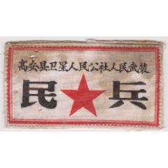 50年代高安縣衛星公社民兵布標(se77418966)_7788舊貨商城__七七八八商品交易平臺(7788.com)