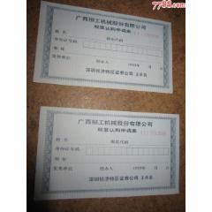 廣西柳工機械股份股票認購申請表、2個(se77419008)_7788舊貨商城__七七八八商品交易平臺(7788.com)