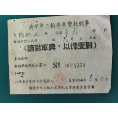 三輪車票(廣州市三輪車票)56年(se77419116)_7788舊貨商城__七七八八商品交易平臺(7788.com)