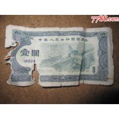國庫券(se77419147)_7788舊貨商城__七七八八商品交易平臺(7788.com)