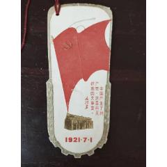 中國共產黨第一次全國代表大會會址參觀留念(se77419197)_7788舊貨商城__七七八八商品交易平臺(7788.com)