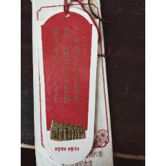 中國共產黨第一次全國代表大會會址紀念館(se77419255)_7788舊貨商城__七七八八商品交易平臺(7788.com)
