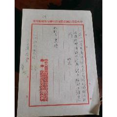國營農場管理總局修配廠的介紹信:結算修理拖拉機費用(se77419352)_7788舊貨商城__七七八八商品交易平臺(7788.com)