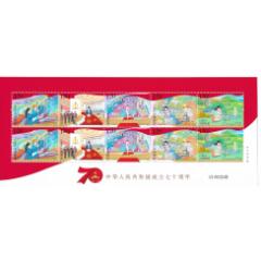 19-23中華人民共和國成立七十周年(se77419520)_7788舊貨商城__七七八八商品交易平臺(7788.com)